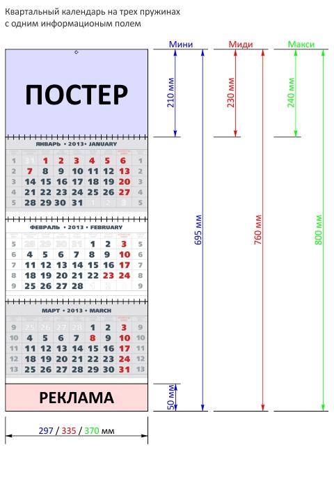 комнаты, сборка квартальных календарей вакансии в москве сами